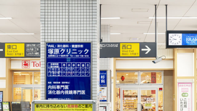 東急東横線 新丸子駅